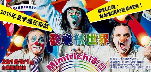 MimiRichi-Paper World 痞克邦photo-1.jpg