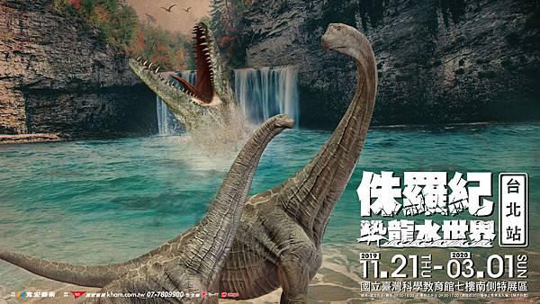 2019_Jurassic_Dinosaur_Water_Park_1920x1080.jpg