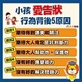0611-小孩愛告狀是因為-08.jpg