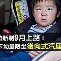 0828-0-安全座椅-01.jpg