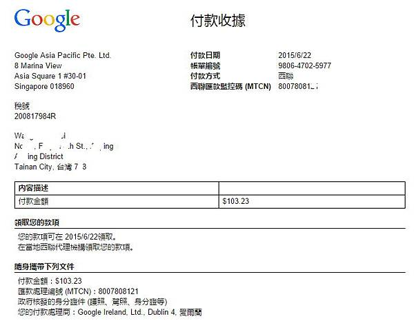 google Adsense(payment-1)