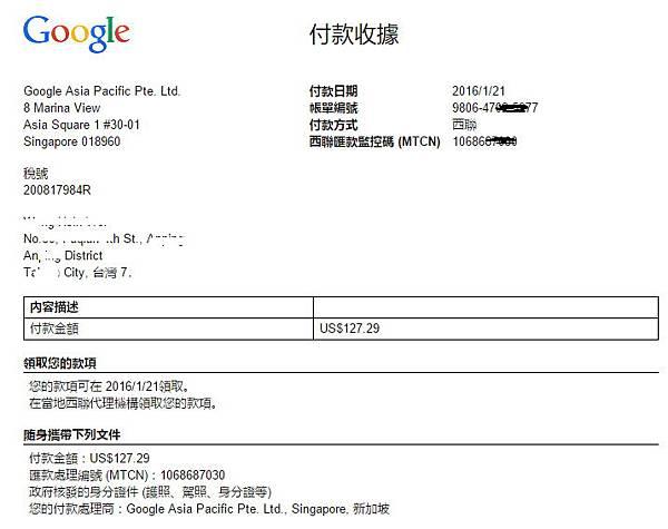 google Adsense(payment2016-1).jpg