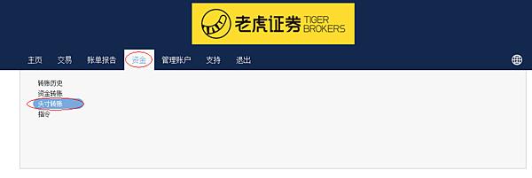 老虎證券轉戶申請(4).png