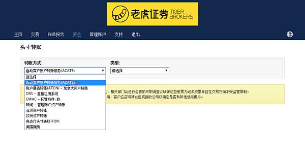 老虎證券轉戶申請(5).png