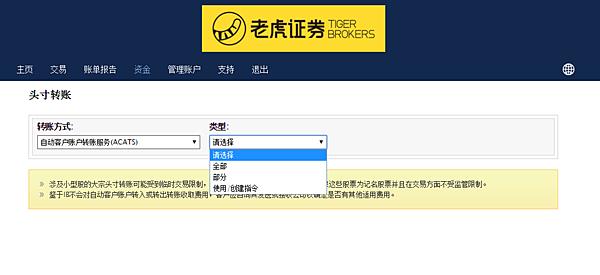 老虎證券轉戶申請(6).png