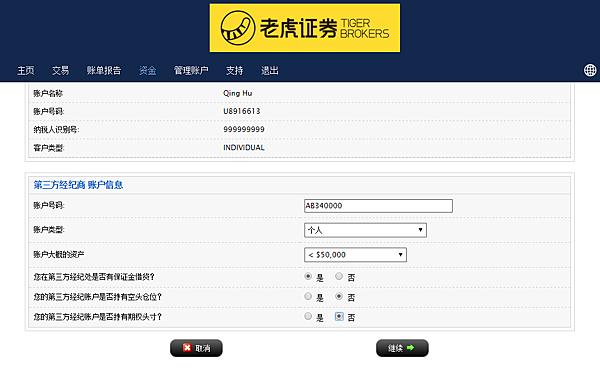 老虎證券轉戶申請(8).png