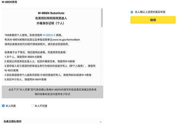 老虎證券開戶(8).png