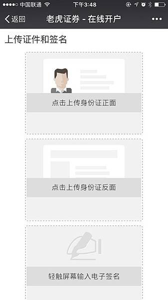 老虎證券開戶(10).png.jpg