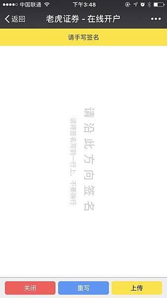 老虎證券開戶(11).png.jpg