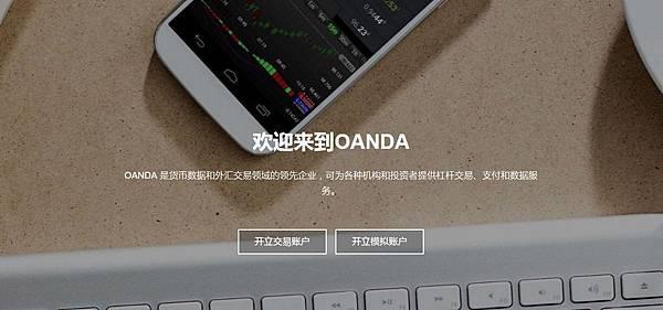 Oanda(圖).jpg