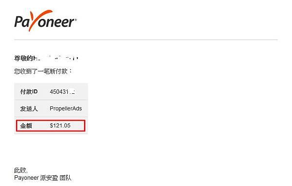 PropellerAds payment(payoneer170602).jpg