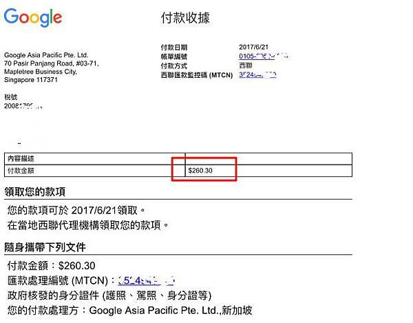 google Adsense(payment20176-2).jpg