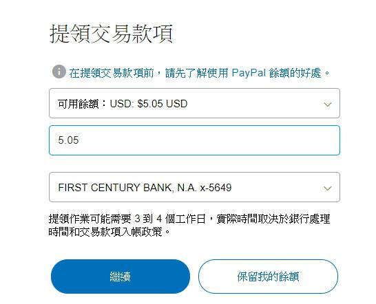 Paypal to Payoneer.jpg