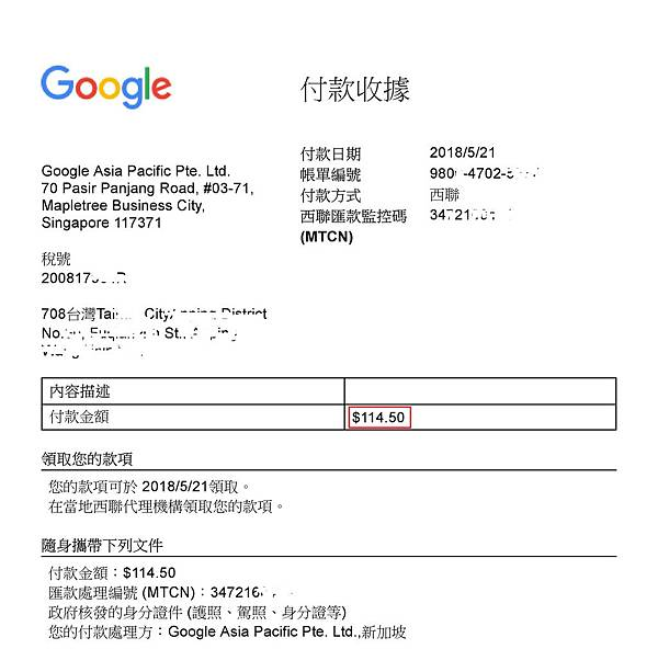 google Adsense(payment20180523).jpg