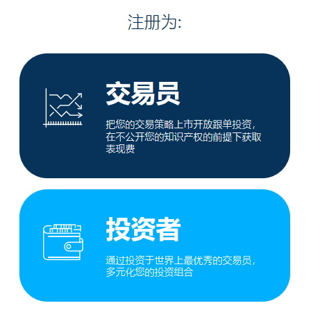 Darwinex(註冊交易員或投資者).jpg
