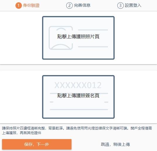 Firstrade(3分鐘開戶-2).jpg