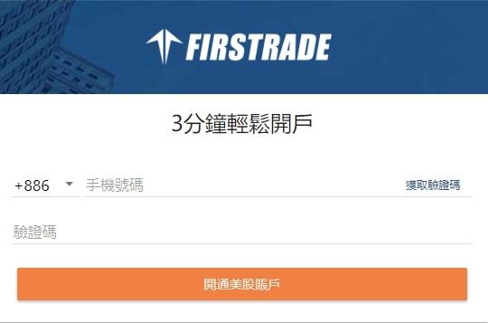 Firstrade(3分鐘開戶).jpg