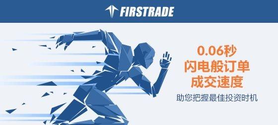 firstrade (1).jpg