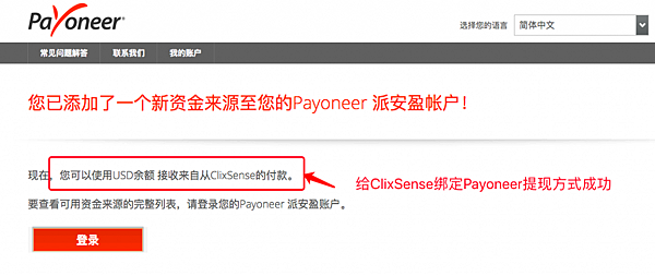 8-clixsense-payoneer-finishes-1024x431.png