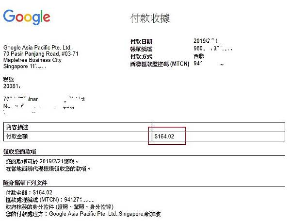 google Adsense(payment201902).jpg