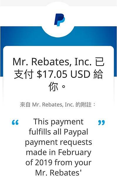 Mr Rebate(paymet20190227-1).JPG