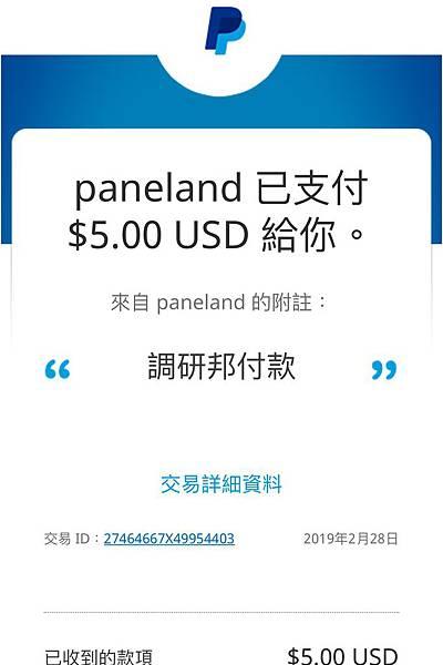 paneland(payment 201903).jpg