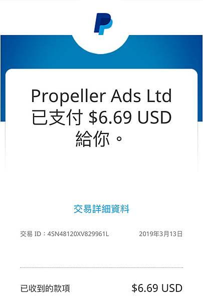 PropellerAds payment(payoneer20190314).jpg