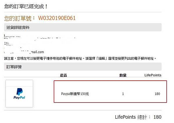 Globaltestmarket-Lifepoints(payment20190321).jpg