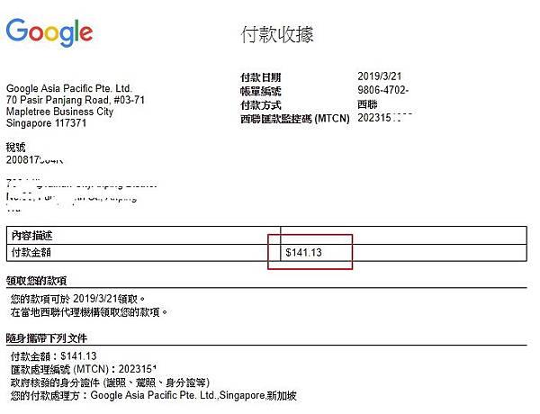 google Adsense(payment201903).jpg