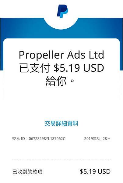 PropellerAds payment(payoneer20190329-1).JPG