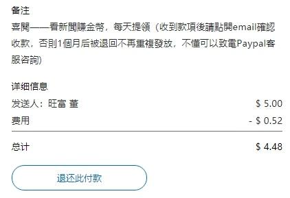 payment20190901.jpg