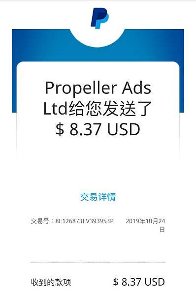 propellerads(payment20191029-1).jpg
