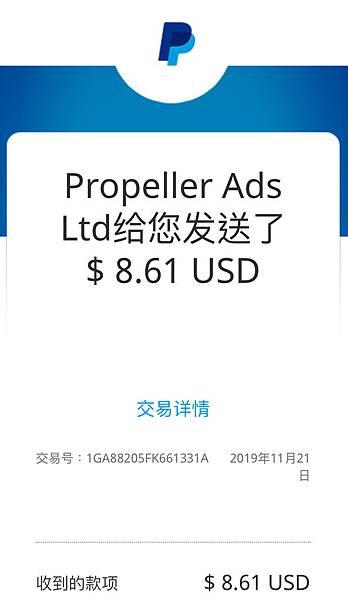 propellerads(payment20191122).jpg
