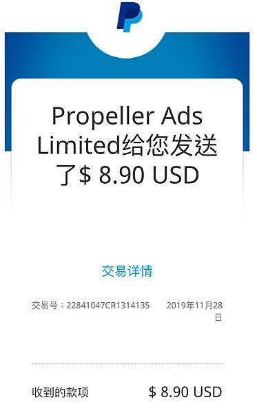 propellerads(payment20191129).jpg
