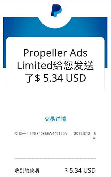 propellerads(payment20191210-1).jpg