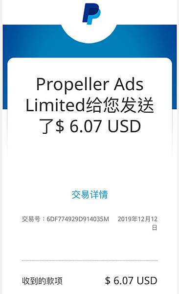propellerads(payment20191214-1).jpg