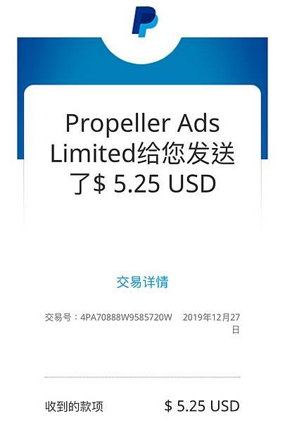 propellerads(payment20191231).jpg