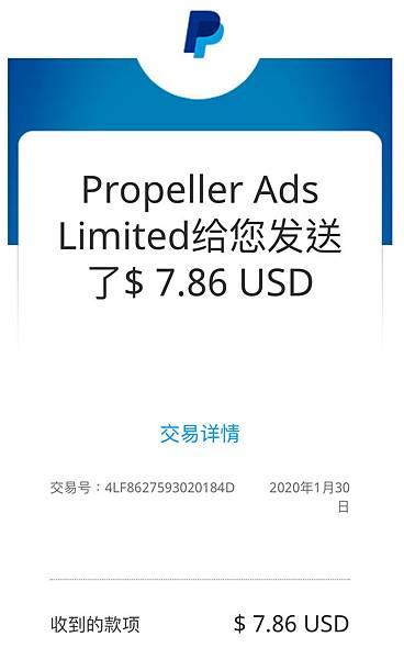 propellerads(payment20200201-1).jpg
