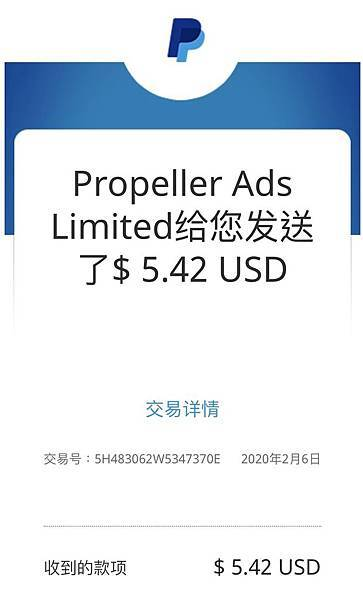 propellerads(payment20200207).jpg