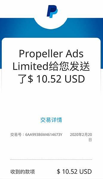 propellerads(payment20200224-1) (1).jpg