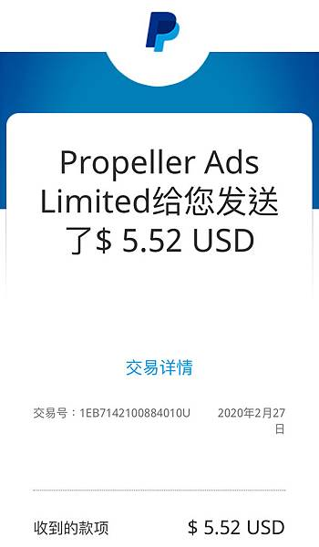 propellerads(payment20200228).jpg