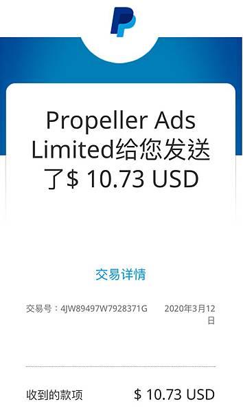 propellerads(payment20200317).jpg