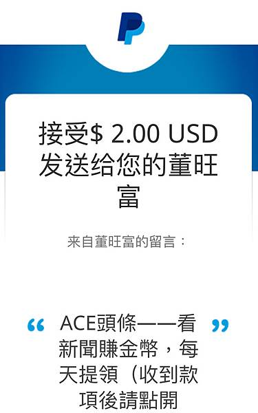 ACE(payment20200326).jpg