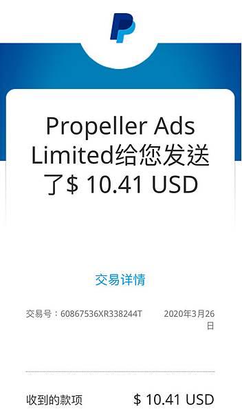 propellerads(payment20200313-1).jpg