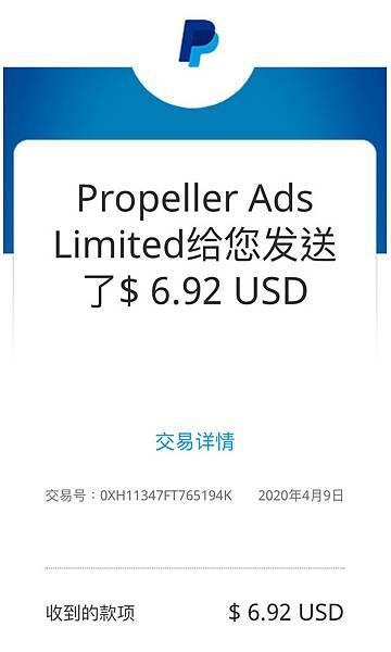propellerads(payment20200410-1).jpg