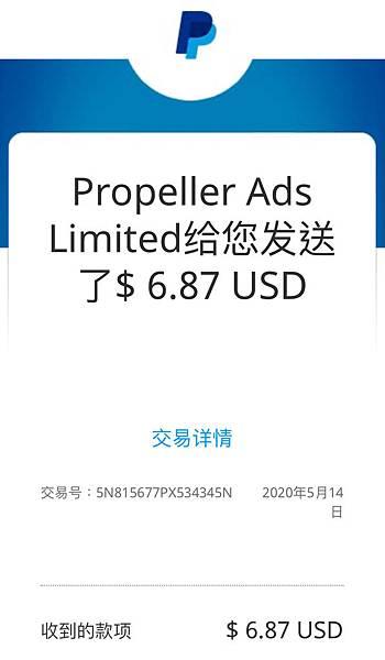 propellerads(payment20200520-1).jpg