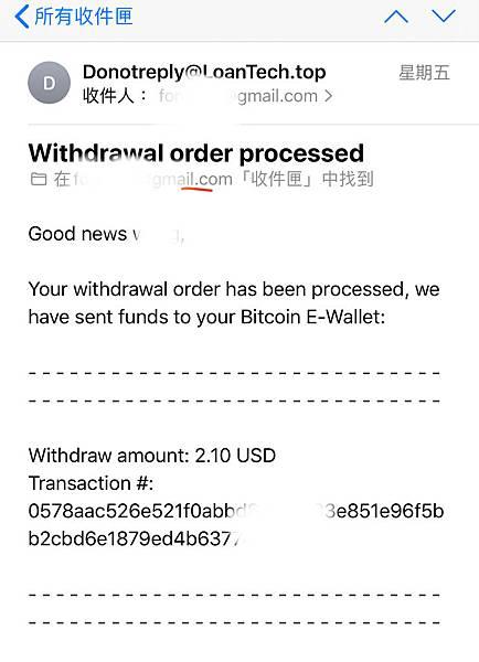 loantech(payment20200612).jpg