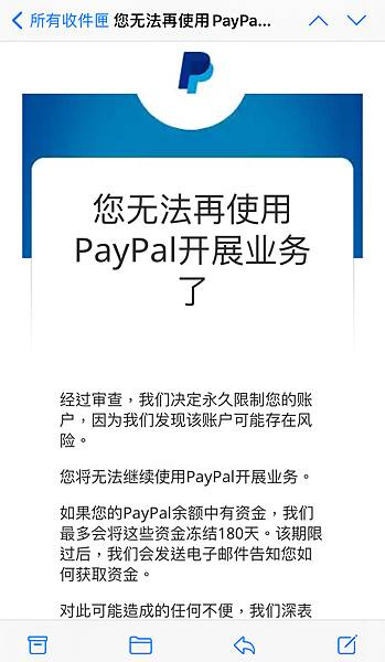 Paypal issue.jpg