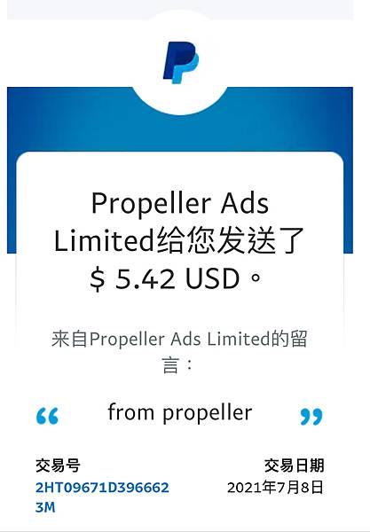 propellerads(payment20217).jpg