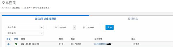 Bitoex payment20210906.jpg.png